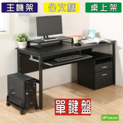 DFhous頂楓150公分電腦桌+1鍵盤+主機架+活動櫃+桌上架150*60*76