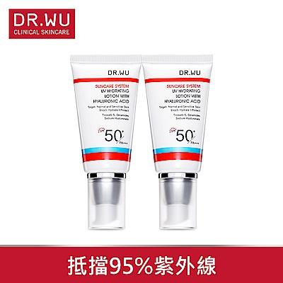 DR.WU全日保濕防曬乳SPF50+ 30ML X2入