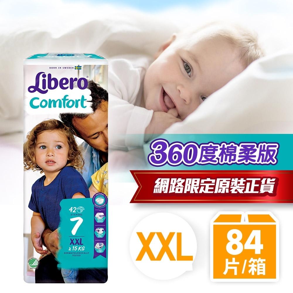 麗貝樂 嬰兒紙尿褲-360度棉柔版 7號(XXL-42片x2包/箱)