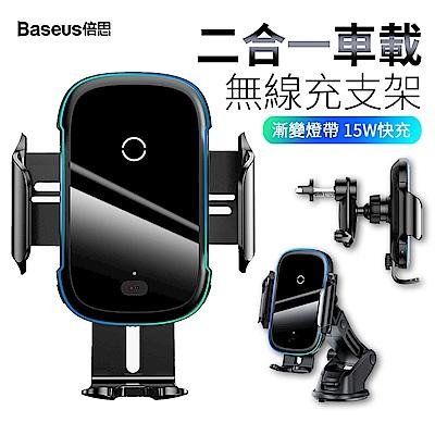 Baseus倍思 紅外線電動感應無線充車載支架 車用出風口手機支架 儀錶板導航支架 15W快充