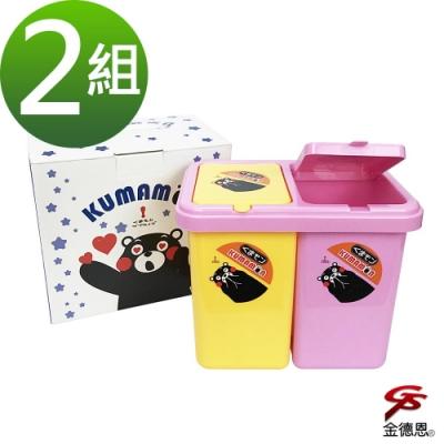 金德恩 台灣製造 2入收納分類垃圾桶