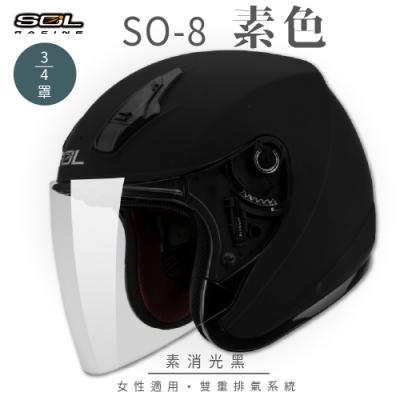【SOL】SO-8 素色 素消光黑 3/4罩(開放式安全帽│機車│鏡片│內襯│半罩│小頭款│GOGORO)