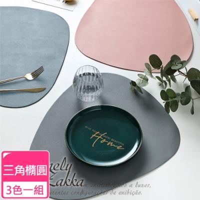 Homely Zakka 北歐簡約皮革防燙餐墊/隔熱墊/桌墊_三角橢圓形(3色一組)