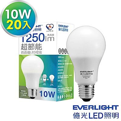 Everlight億光 10W超節能LED燈泡 全電壓E27-白光20入
