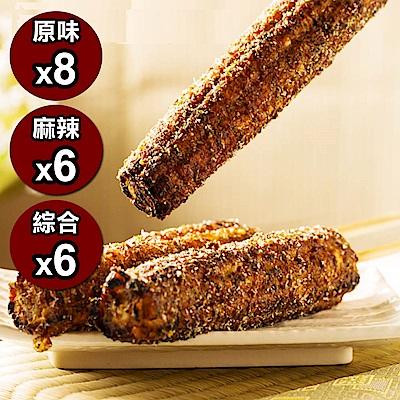 炳叔烤玉米 原味8+麻辣6+綜合6(中支)(200g/支)(20支)
