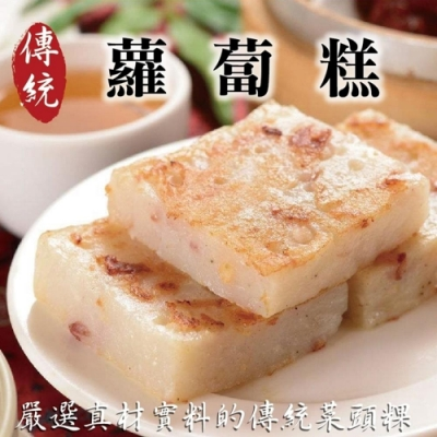 海陸管家港式酥脆蘿蔔糕75片(每片約50g)
