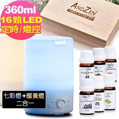 ANDZEN天然草本精油任選 6 瓶+七彩暖黃超音波水氧機(AZ- 3600 )+ 4 格木盒