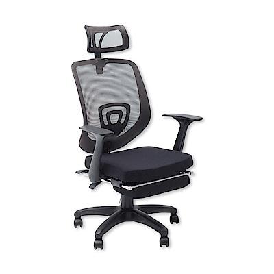 Home Feeling 高背頭靠伸縮腳墊電腦椅(7色)-65.5x50x125