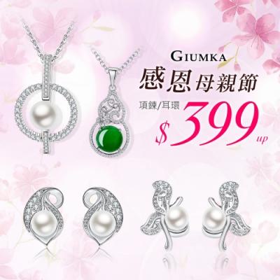 GIUMKA2020感恩媽咪母親節送禮推薦 珍珠玉石項鍊耳環$399起