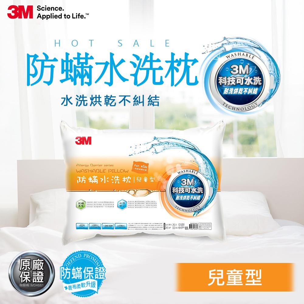3M 新一代防蹣水洗枕-兒童型(附純棉枕套)