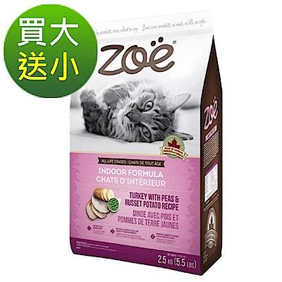 (買大送小) Zoe 天然挑嘴貓室內化毛配方 火雞+豌豆+馬鈴薯 2.5KG