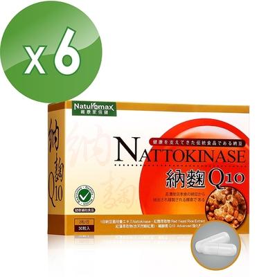NatureMax家倍健_納豆紅麴Q10膠囊(30粒/盒x6盒)