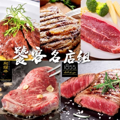 饕客牛排組FA‧輝帛肉品+漢克肉舖牛排