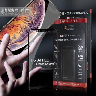 X mart for iPhone Xs Max 熱彎2.9D亮面滿版玻璃貼-黑