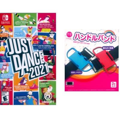 舞力全開 2021 Just Dance 2021 + 良值紅藍腕帶一組二入- NS Switch 中英文美版
