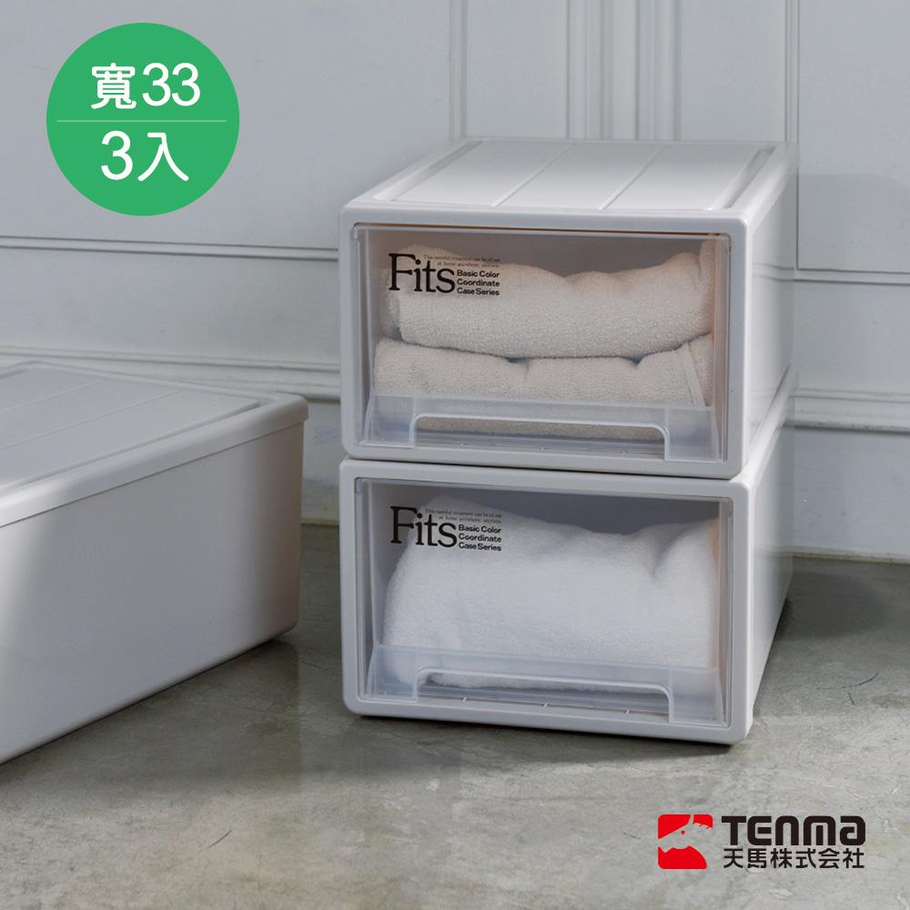 【日本天馬】Fits隨選系列 33寬單層抽屜收納箱 3入