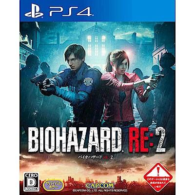 (預購)惡靈古堡 2-- PS4  亞洲 中文鐵盒版(拆封無鑑賞期)