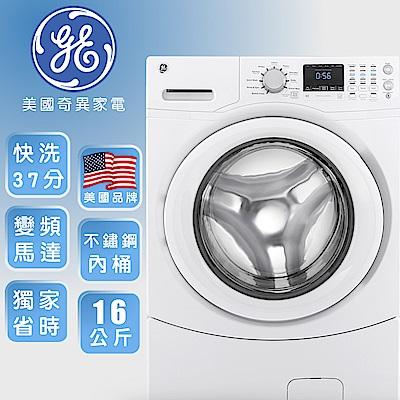 【美國奇異GE】 16KG 變頻滾筒洗衣機-純白GFW430SSWW