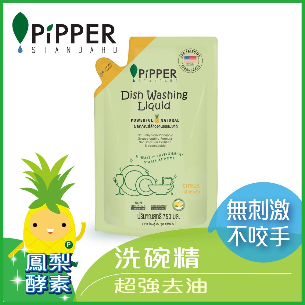 PiPPER STANDARD沛柏鳳梨酵素洗碗精補充包(柑橘) 750ml
