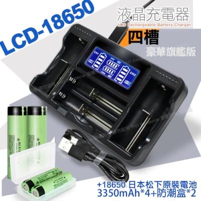 18650新版BSMI認證充電式鋰單電池3350mAh(日本松下原裝正品)*4入+YHO LCD-18650 液晶充電器 (四槽旗艦版)*1+防潮盒*2