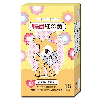 WEDAR Hummingmint 輕纖紅薑黃 (18包/盒)