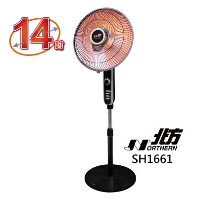 北方14吋碳素電暖器SH1661