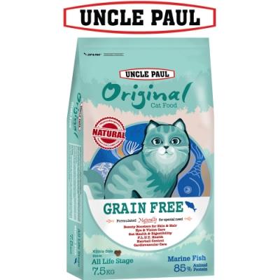 UNCLE PAUL 保羅叔叔田園生機無穀貓食 7.5kg 全齡貓 海洋魚