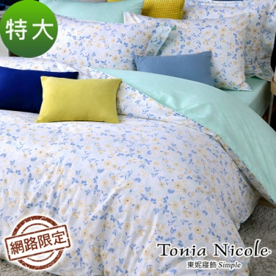 Tonia Nicole東妮寢飾 清悠森活100%精梳棉兩用被床包組(特大)