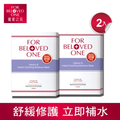 寵愛之名 維B深層保濕面膜4片/盒(2入)