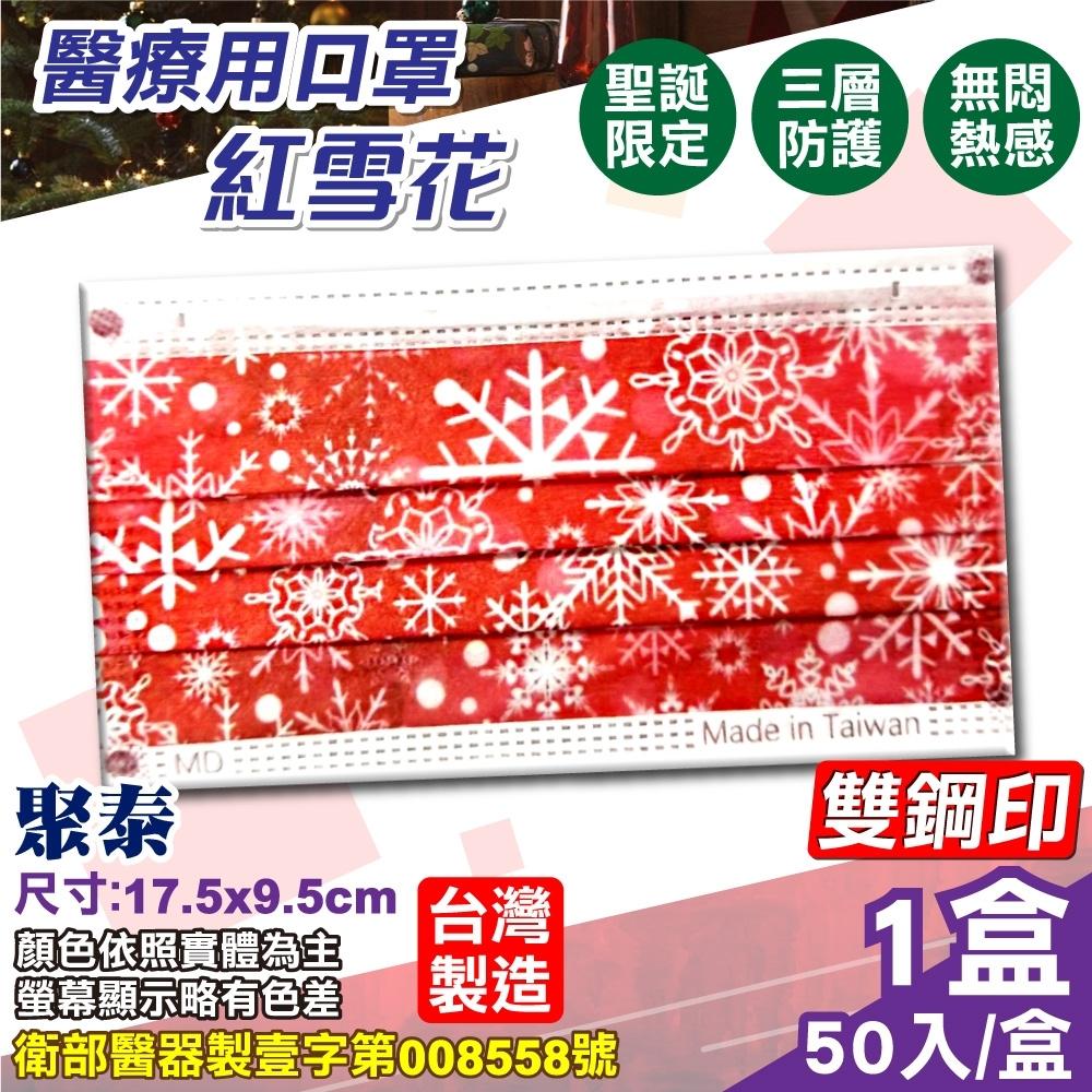 聚泰 聚隆 醫療口罩(雙鋼印)(紅雪花)-50入/盒