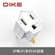 DIKE 3轉2轉接插頭(單入裝) DAH900WT product thumbnail 1