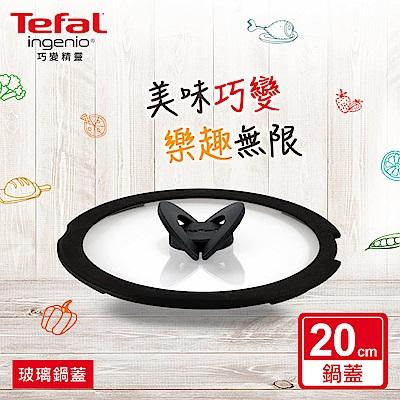Tefal法國特福 巧變精靈系列20CM蝴蝶玻璃鍋蓋(快)