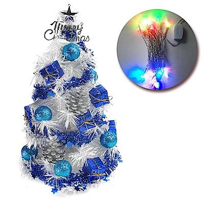 摩達客 1尺裝飾白色聖誕樹(雪藍銀松果系)+LED20燈彩光插電式(樹免組裝)