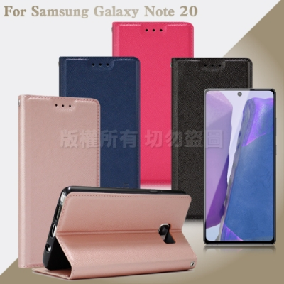Xmart for Samsung Galaxy Note 20 鍾愛原味磁吸皮套