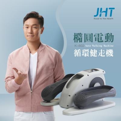 JHT 橢圓電動循環健走機(踏步機/橢圓機/復健機) K-602