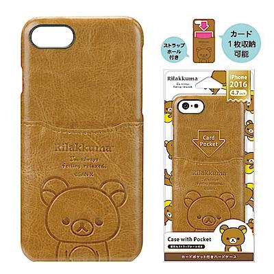 iPhone 8/7 拉拉熊 皮革插卡口袋 手機硬殼 4.7吋-拉拉熊(咖啡)