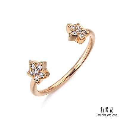 點睛品 Fingers Play 18K金玫瑰金閃耀之星鑽石開口造型戒指女戒