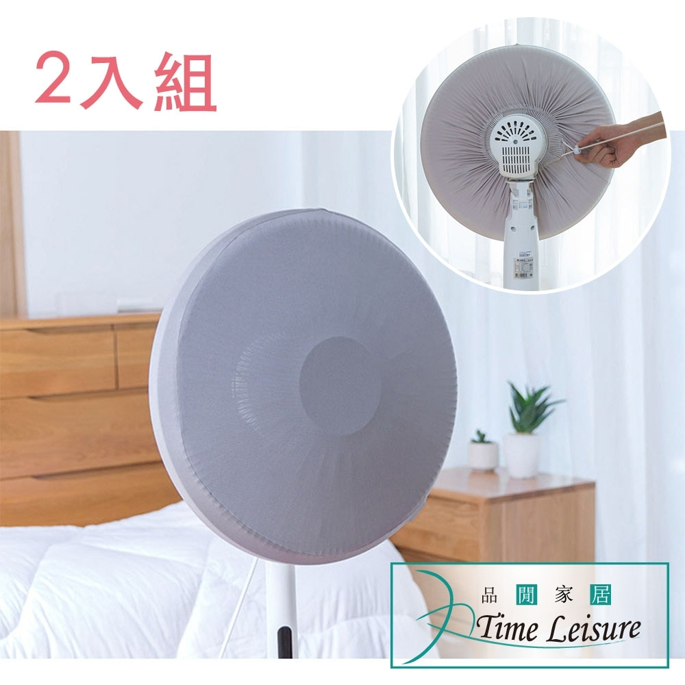 Time Leisure 電風/電暖扇可伸縮調節彈力防塵網罩 16-18吋/2入 product image 1