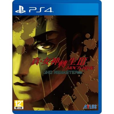 真 女神轉生 3 III Nocturne HD Remaster -PS4中文一般版