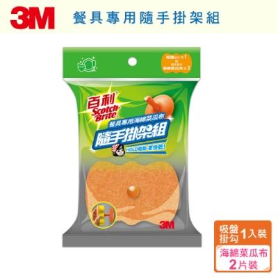 3M 百利菜瓜布隨手掛架組-餐具專用海綿菜瓜布(1架+5片)-3入組
