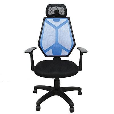 Z.O.E 彈力PU辦公網椅 (藍色)