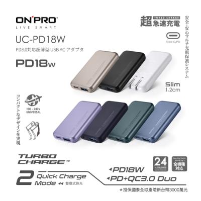ONPRO UC-PD18W QC3.0+PD18W 雙孔快充USB充電器