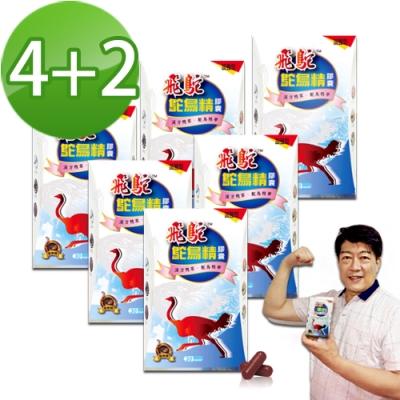 (折後2080)飛鴕 鴕鳥精健步膠囊 買4送2(30膠囊/盒x6盒)