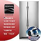 【美國楷模Kenmore】740L 對開門冰箱-不鏽鋼 41173