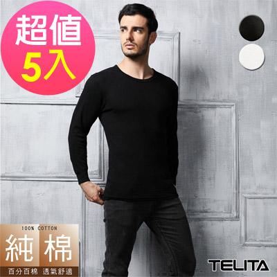 男內衣  (超值5件組)純棉長袖圓領衫/T恤/圓領內衣 TELITA