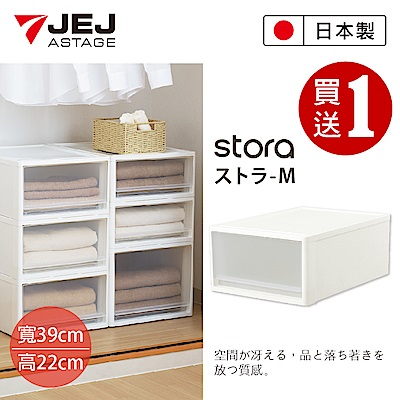 日本JEJ 多功能單層抽屜收納箱(中)-買一送一