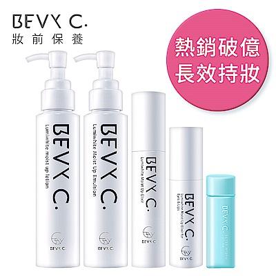BEVY C.名模愛用妝前保濕4件組(贈水潤肌保濕化妝水20mL)
