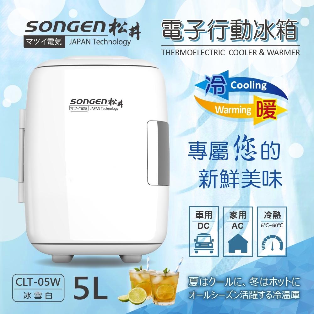 SONGEN松井 まつい冷暖兩用電子行動冰箱/冷藏箱/保溫箱/小冰箱(CLT-05W)