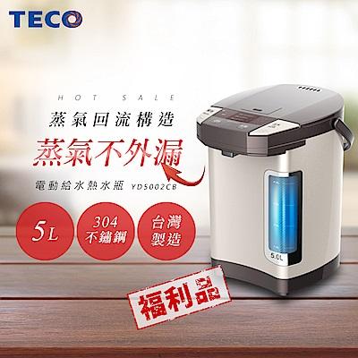 [福利品]TECO東元 5.0L電動給水熱水瓶 YD5002CB