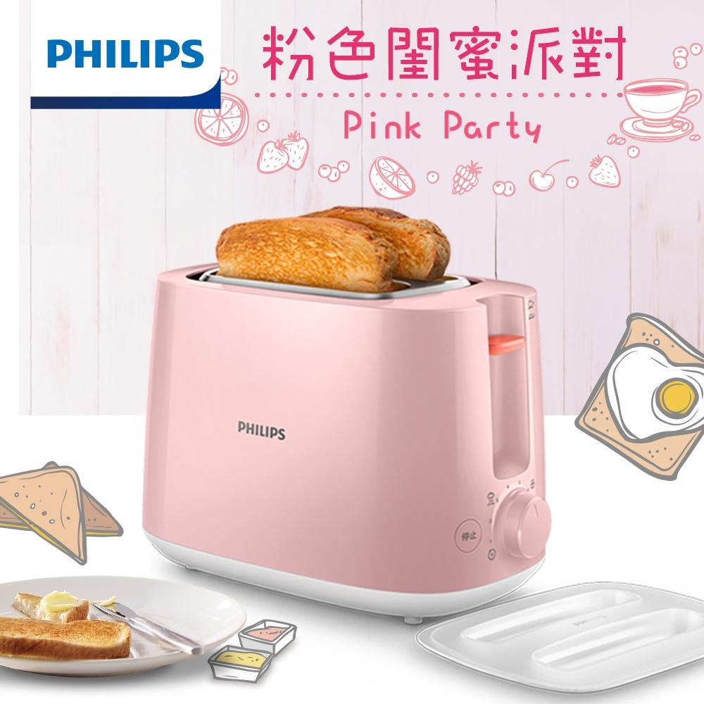 ★加贈5%超贈點★飛利浦 PHILIPS 電子式智慧型烤麵包機/瑰蜜粉(HD2584/52)